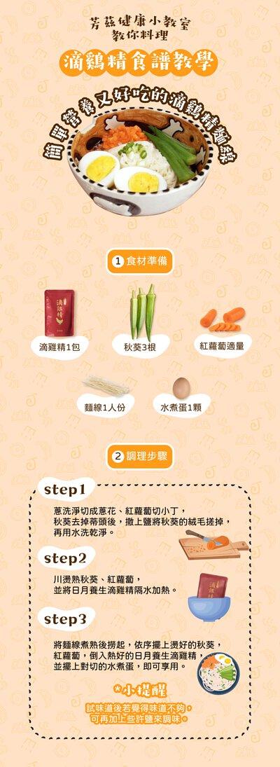 芳茲健康小教室來教你用滴雞精來煮麵線,營養又簡單便利的滴雞精料理,你一定要來試試看。