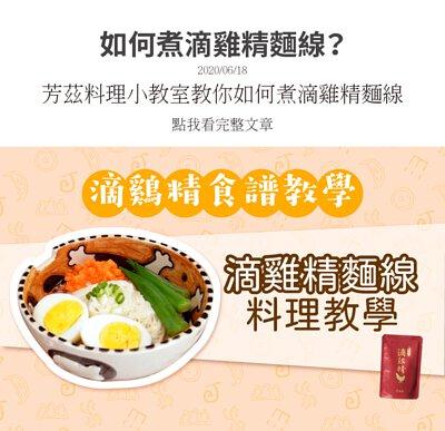 芳茲小知識教你如何煮健康又營養的滴雞精料理-滴雞精麵線