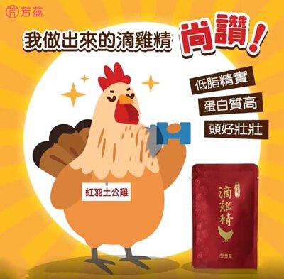 對於吃的東西就開始挑剔起來,希望有營養,可以補充運動後的體力,就選擇了滴雞精,方便攜帶,容易保存的,就找到了芳茲生技日月養生滴雞精,通過多項SGS檢驗合格,低熱量、零膽固醇、零脂肪,只留營養不留豐滿,特殊去雜質技術,滴雞精順口無腥味,大人小孩都愛喝。