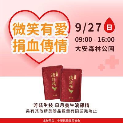 芳茲定期都會參與公益活動, 這次與中華民國微笑協會合作,在9/27於大安森林公園舉辦愛心捐血活動, 贈品可以得到日月養生滴雞精一包, 快來參加吧!