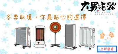 暖風機,暖爐,HTW-320,HTW-220,SK-BH150