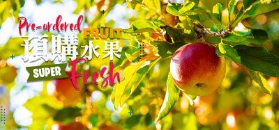 預購水果,pre ordered fruits