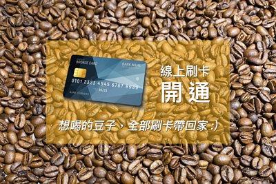 線上刷卡開通,想喝的豆子全部刷卡帶回家!