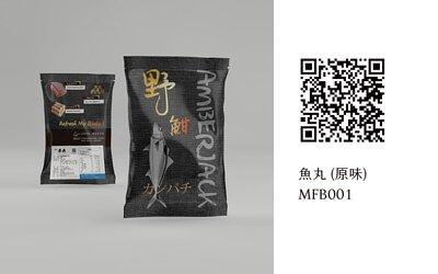 SGS安心平台 - MFB001 魚丸(原味)