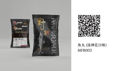 SGS安心平台 - MFB002 魚丸(洛神花口味)