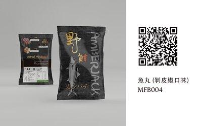 SGS安心平台 - MFB004 魚丸(剝皮椒口味)
