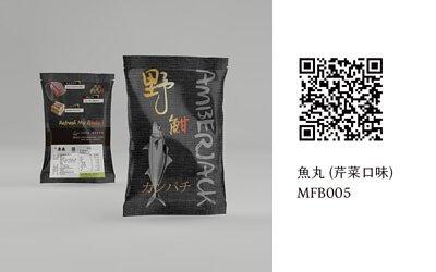 SGS安心平台 - MFB005 魚丸(芹菜口味)