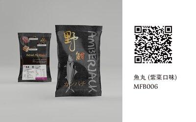 SGS安心平台 - MFB006 魚丸(紫菜口味)