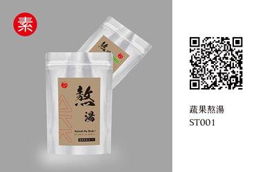 SGS安心平台 - ST001 蔬果熬湯