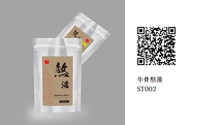 SGS安心平台 - ST002 牛骨熬湯