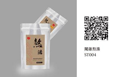 SGS安心平台 - ST004 閹雞熬湯