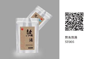 SGS安心平台 - ST005 野魚熬湯