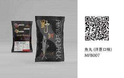 SGS安心平台 - MFB007 魚丸(洋蔥口味)