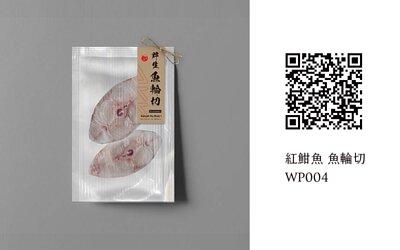 SGS安心平台 - 野生紅魽魚 魚輪切