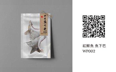 SGS安心平台 - 野生紅魽魚 魚下巴