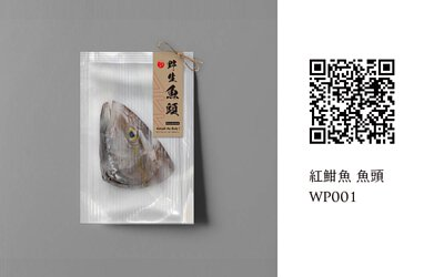 SGS安心平台 - 野生紅魽魚 魚頭