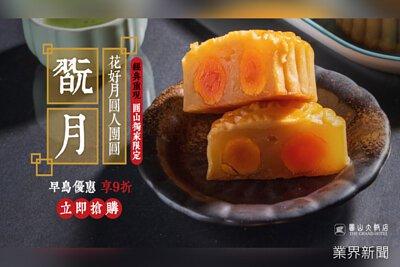 圓山飯店國宴主廚中秋月餅禮盒 預購!