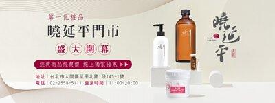 第一化粧品,開幕,優惠價,經典,熱銷單品,護膚品,MIT,營業時間