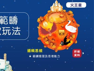 星願思語-火王星