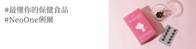 美麗 俐爾 糖化 抗糖 糖丸丸 美白neoone 品牌 保健食品 美容 抗氧化 保養 黑色素 退黑激素 養顏 肌膚 維生素 抗老 余甘子 櫻花
