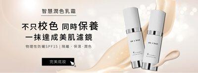 智慧潤色乳霜,deleau,德露,乳霜,隔離霜,防曬,物理性防曬,素顏,上妝,化妝