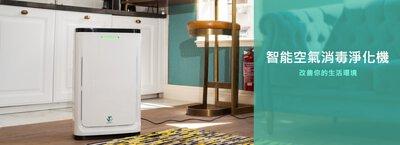 智能空氣消毒淨化機