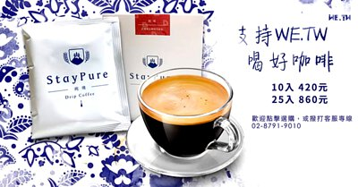 支持WE.TW 純境咖啡 美妙山紅寶石