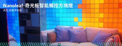 TAJEZZO,2021,Luckystar,BIGGER,空氣鼓棒,奇光板,智能觸控板,燈光板,活動,優惠活動,聖誕活動,智能,燈光,燈板,