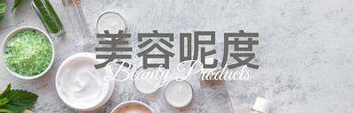 薏仁化妝水-天然草本防蚊香-手工羊奶皂