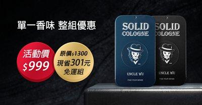 固體香水,固態香膏,unclewu,solid cologne