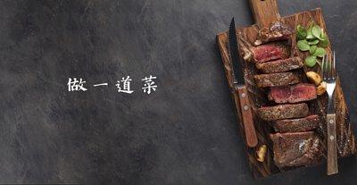 第一牛肉OneBeef-線上廚房
