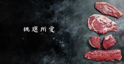 第一牛肉OneBeef-如何挑選牛肉