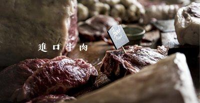 第一牛肉OneBeef-進口牛肉