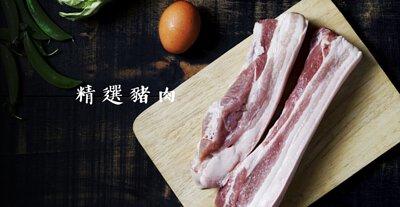 第一牛肉OneBeef-精選豬肉