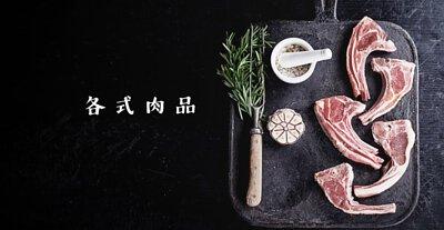 第一牛肉OneBeef-其他肉品