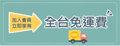 OkayTake新會員禮 加入會員立即享有全台免運費 越早加入省越多