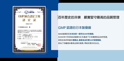 WAKI百年歷史的淬鍊   嚴實堅守最高的品質管理 用製藥高規格製造保健食品  WAKI製藥是日本奈良第一個符合GMP的藥廠, 在2020年WAKI製藥也正獲得日本健康食品GMP認證,榮登成為醫藥品、 健康食品的雙認證藥廠。