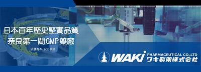 HLP 蚯蚓酵素研發的先鋒 日本百年歷史堅實品質  奈良第一間GMP藥廠  WAKI PHARMACEUTICAL CO.,LTD ワキ製薬株式會社
