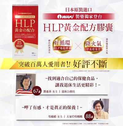 HLP黃金配方膠囊,突破百萬愛用者,榮獲「美的in台灣」專訪!從原料、製造、成品完整日本製,百年藥廠WAKi驕傲之作,獨家專利製程,非藥物性調節體內循環、代謝力UP,口碑好評不斷