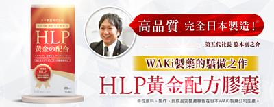HLP黃金配方膠囊 蚯蚓酵素研發的先鋒 日本百年歷史堅實品質  奈良第一間GMP藥廠