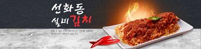 실비김치,매운김치,대전김치,선화동실비김치,맛집김치