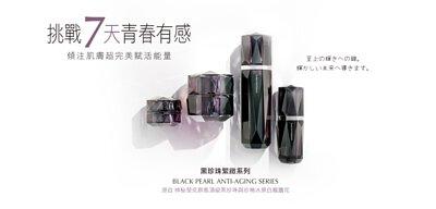 鑽美姬黑珍珠緊緻系列