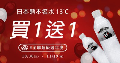 全聯超級週年慶,買一送一,熊本名水13°C,日本,天然礦泉水,軟水
