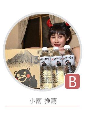 熊本名水13°C,日本,天然,礦泉水,軟水,日本名水