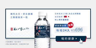 補充水分 好水進補 日本名水13度C
