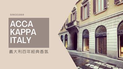 ACCA KAPPA品牌故事