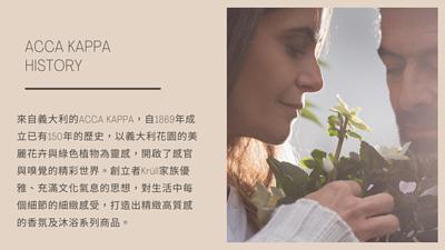 ACCAKAPPA品牌故事
