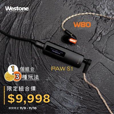 westone-w80