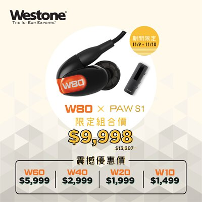 Westone W Series 優惠