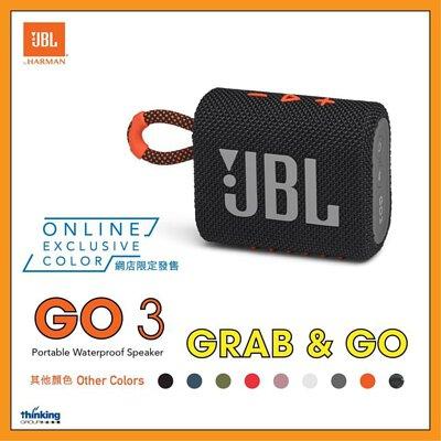 JBL GO 3 網上限定